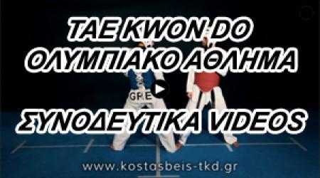 """Συνοδευτικά videos του βιβλίου """"TAE KWON DO ΟΛΥΜΠΙΑΚΟ ΑΘΛΗΜΑ»"""