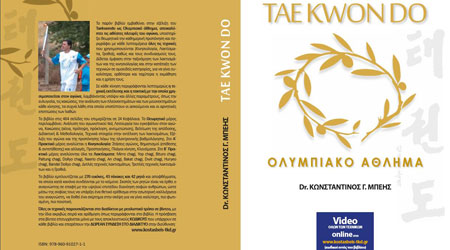 TAE KWON DO ΟΛΥΜΠΙΑΚΟ ΑΘΛΗΜΑ