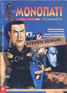 Monopati2