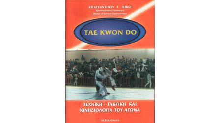 """TAE KWON DO """"TEXNIKH – TAKTIKH KAI ΚΙΝΗΣΙΟΛΟΓΙΑ ΤΟΥ ΑΓΩΝΑ»"""